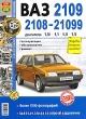 Руководство ВАЗ 2108-21099 Б